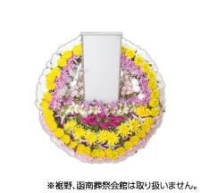 天翔苑専用花環 S-04