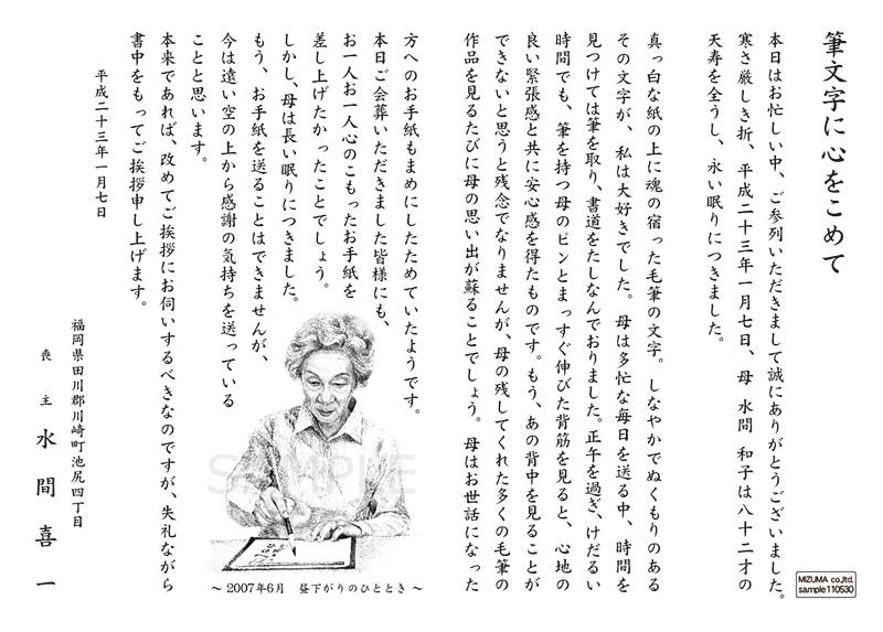 オリジナル礼状 タテ形二ツ折カット